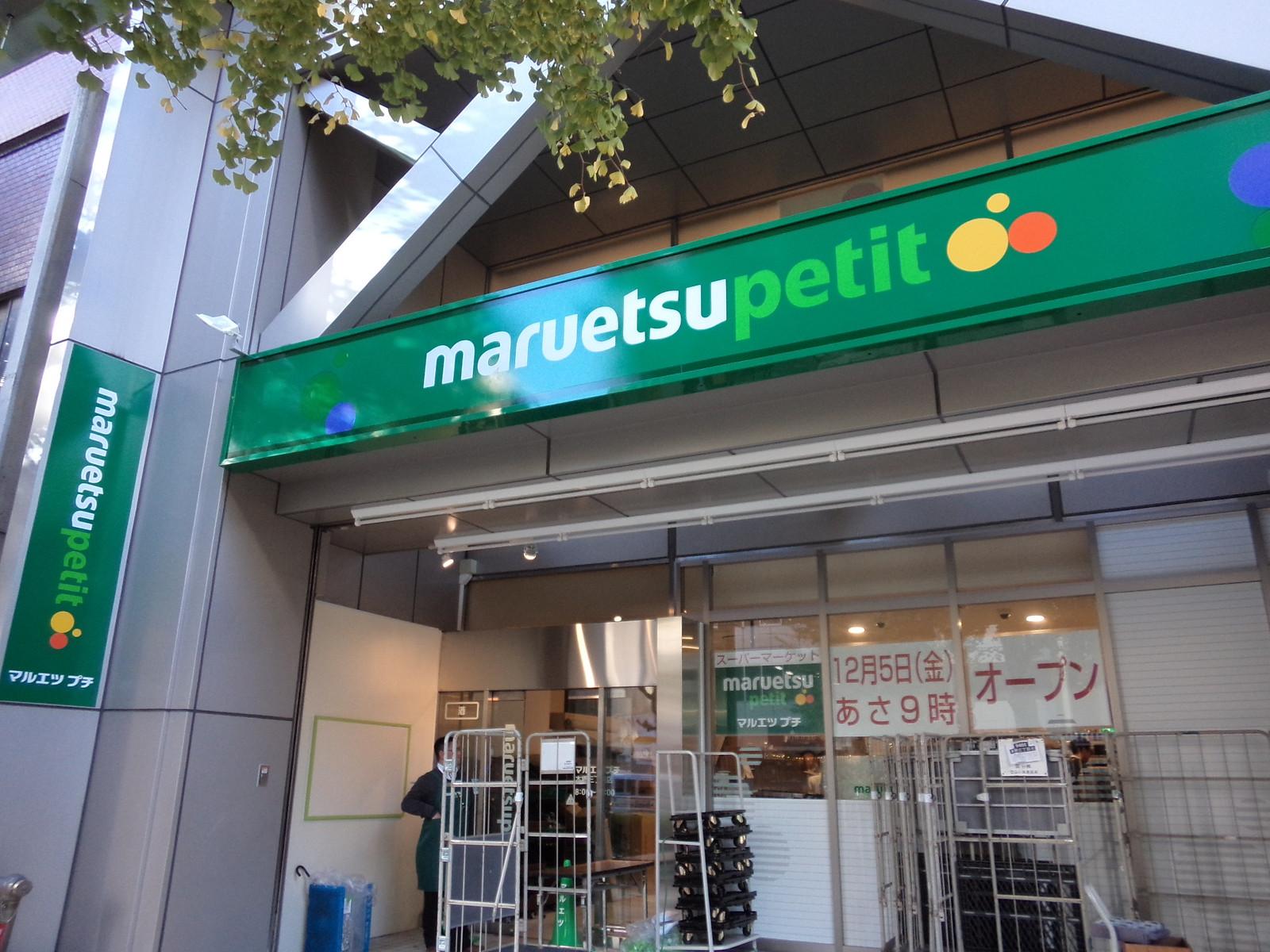 マルエツ プチ 本郷三丁目店